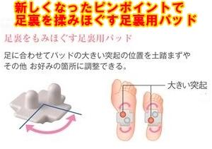 レッグリフレ新モデル足裏パッド-crop1.jpg