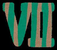 ローマ数字7.png