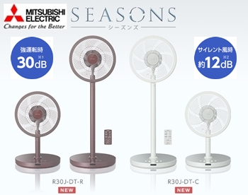 三菱Seasons R30JDT