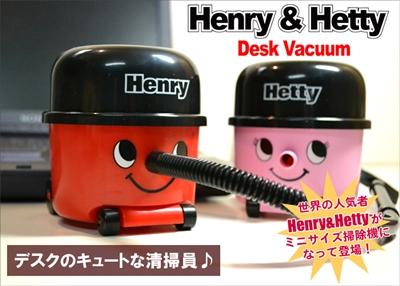 人気者のヘンリーとへティーが可愛いミニ掃除機になった.jpg