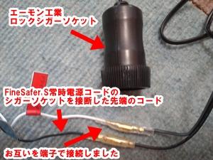 家の中でできる作業シガーソケットの付け替え.JPG