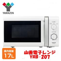 山善YRB-207電子レンジ.jpg