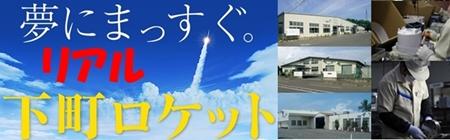リアルな下町ロケット山本電気株式会社