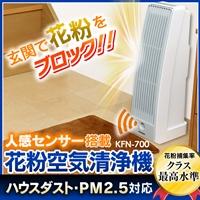 アイリスオーヤマ花粉空気清浄機KFN-700