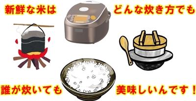精米機どんな炊き方でも美味しい.jpg