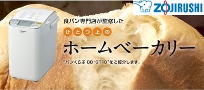 象印ホームベーカリーパンくらぶBB-ST10