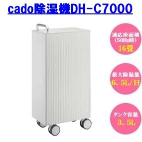 除湿機カドーDH-C7000.jpg