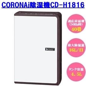 除湿機コロナCD-H1816.jpg
