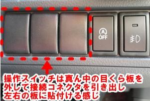 駐車録画キットの操作スイッチ取り付け予定場所.JPG