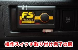 駐車録画キットの操作スイッチ取り付け後.JPG