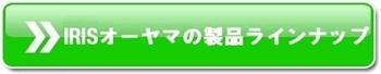 IRISオーヤマの製品ラインナップ.jpg