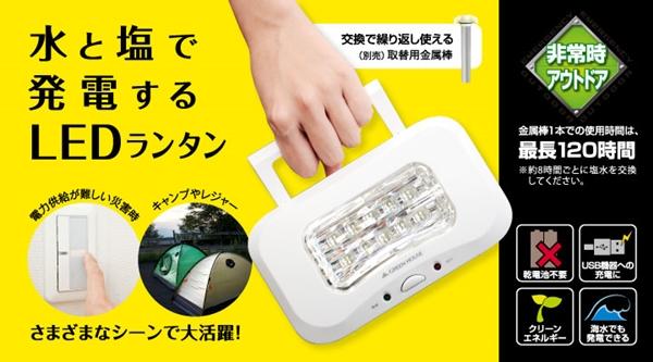 LEDを10灯搭載した水と塩で発電するLEDランタンGH-LED10WBA-WH.jpg