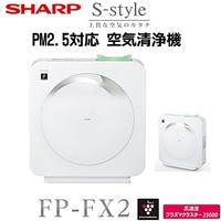 SHARP空気清浄機S-style FP-FX2-W.jpg