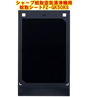 SHARP蚊取空気清浄機用蚊取シートFZ-GK50KS