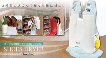 Smart-Style シューズドライヤー.jpg