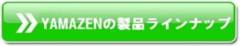 YAMAZENの製品ラインナップ.jpg