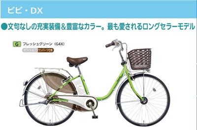 パナソニック電動アシスト自転車ビビDXフレッシュグリーン