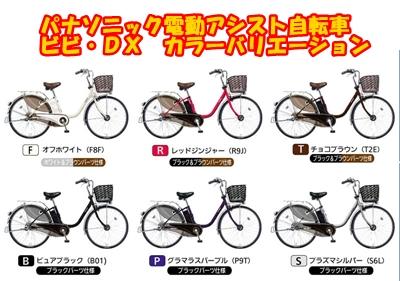 電動アシスト自転車ビビDX全カラー紹介