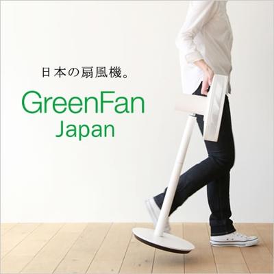 バルミューダ扇風機GreenFan Japan