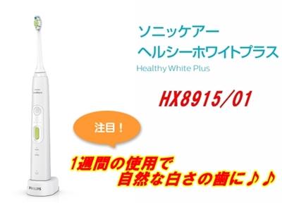 フィリップスソニッケアーシリーズヘルシーホワイトプラスHX8915/01電動歯ブラシ