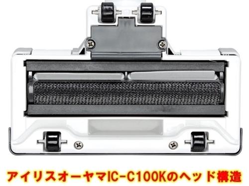 アイリスオーヤマサイクロンクリーナーIC-C100Kの超吸引毛取りヘッド.jpg