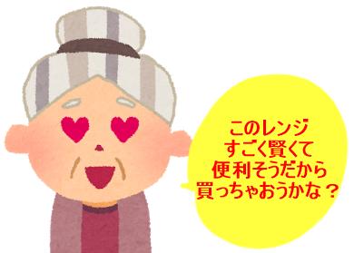 obaasan_heart.png
