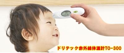 赤ちゃんの必需品ドリテック赤外線体温計TO-300